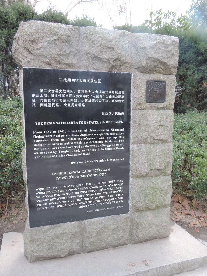 霍山公園の記念碑にはヘブライ語が