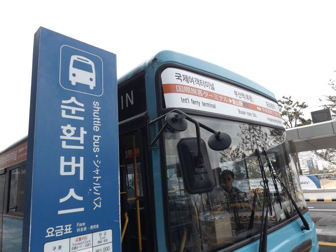 釜山駅まではシャトルバスを使おう