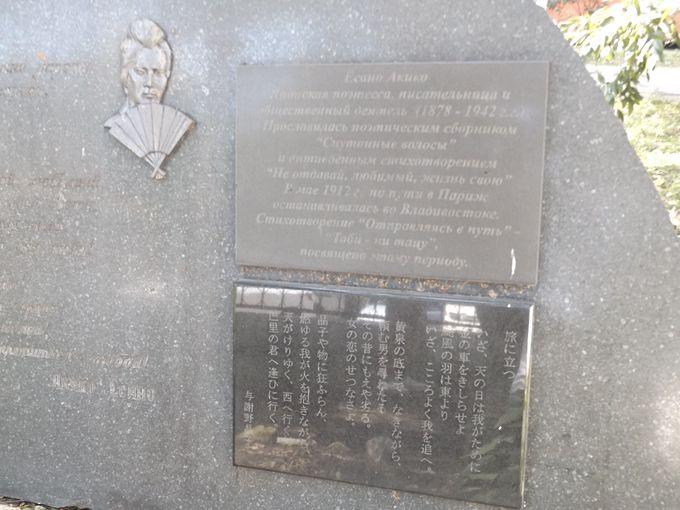 ウラジオストクに足跡残した与謝野晶子の詩碑