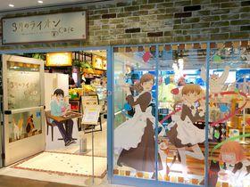 あかりさんの料理を忠実に再現!東京駅「3月のライオン」カフェ|東京都|トラベルjp<たびねす>