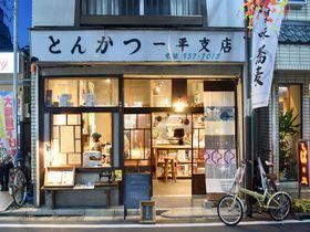 商店街の暮らしを満喫!池袋・椎名町のお宿と喫茶「シーナと一平」|東京都|トラベルjp<たびねす>