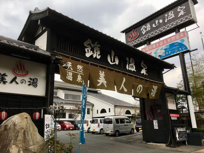 勇利実家のカツ丼が食べられる「鏡山温泉」