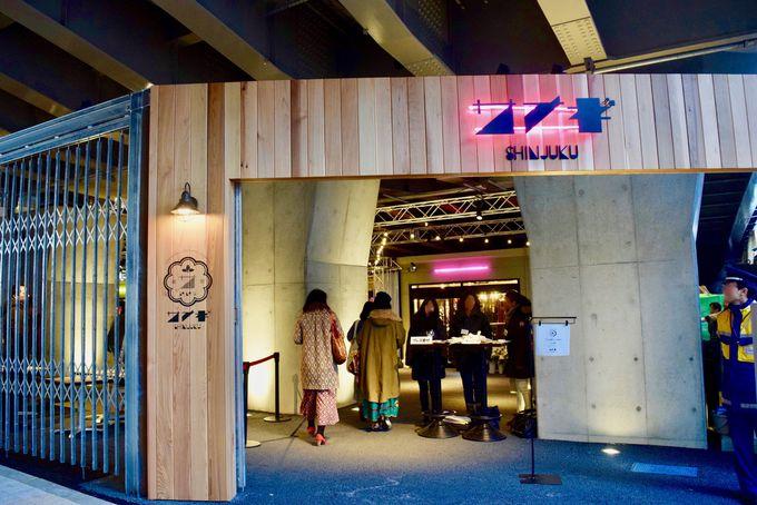 新宿駅南口エリアの注目スポット「サナギ 新宿」