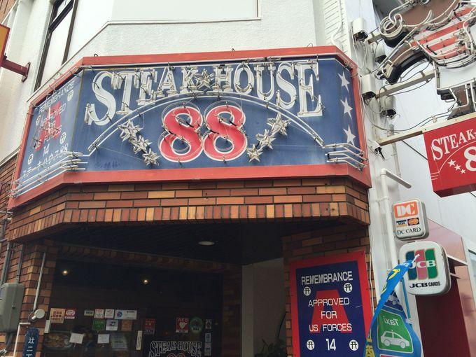 沖縄のステーキの老舗「ステーキハウス88辻本店」