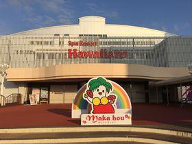 プールも大浴場も温泉!いわき「スパリゾートハワイアンズ」|福島県|トラベルjp<たびねす>