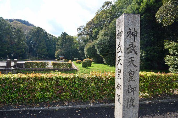 橿原神宮から歩いて約10分で行ける神武天皇陵