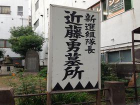 4月25日は新選組局長・近藤勇の命日。東京・板橋「寿徳寺」へ!|東京都|トラベルjp<たびねす>