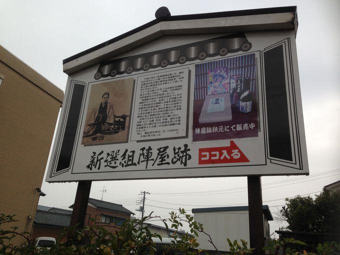 流山本線流山駅からも歩いて行くことが可能な近藤勇陣屋跡
