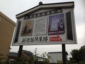 新選組局長・近藤勇と土方歳三の別れの地。流山「近藤勇陣屋跡」