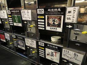 利き酒を楽しもう!新潟県・越後湯沢駅「ぽんしゅ館」は大人のテーマパーク|新潟県|トラベルjp<たびねす>