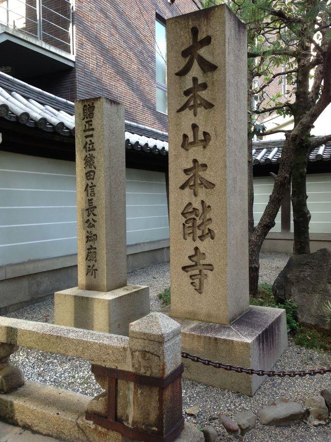 京都にある本能寺へ!
