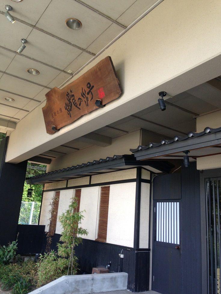 会津若松観光の拠点は、会津東山温泉で決まり!