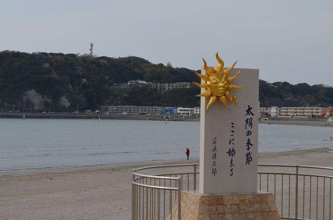 石原慎太郎ゆかりの逗子海岸
