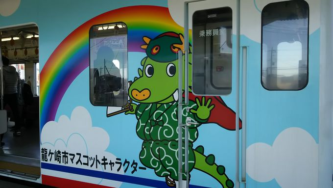 「竜鉄」に乗って龍ヶ崎市内へ