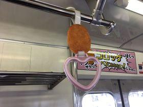 コロッケトレインで行く!茨城県「龍ヶ崎コロッケ」の魅力|茨城県|トラベルjp<たびねす>