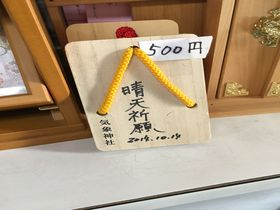 旅の晴天祈願に!日本で唯一の「気象神社」高円寺・氷川神社|東京都|トラベルjp<たびねす>