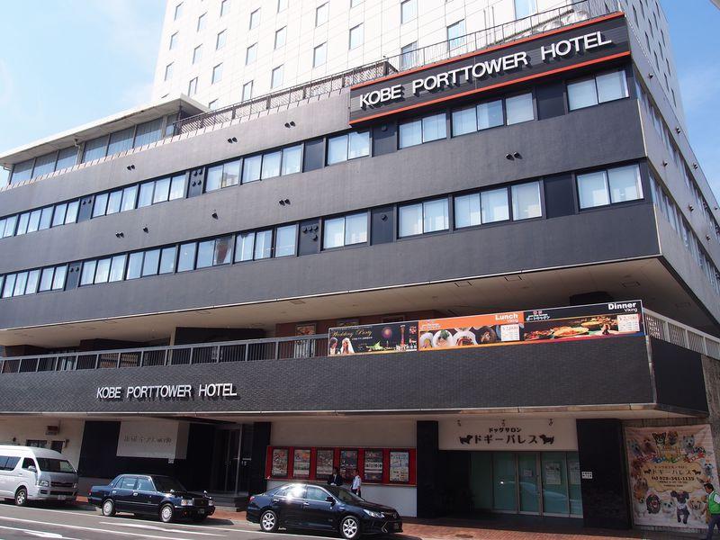 主要観光地も徒歩圏内!豊富なサービスがうれしい「神戸ポートタワーホテル」