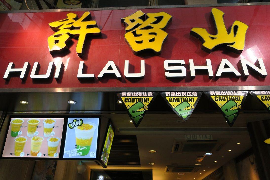 香港に約50店舗。香港っ子も訪れるチェーン店