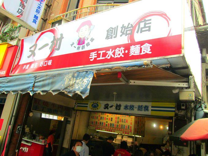 台湾グルメの定番、水餃子を朝から食す!