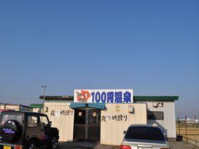 ホントに料金100円でイイの?青森県黒石市「100円温泉」|青森県|トラベルjp<たびねす>