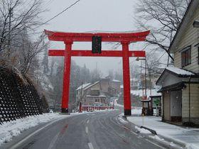 雪深い地の縁起の湯!長岡・蓬平温泉と高龍神社|新潟県|トラベルjp<たびねす>