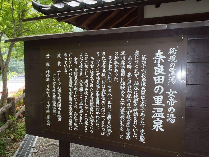 まずは施設で奈良田を知ろう