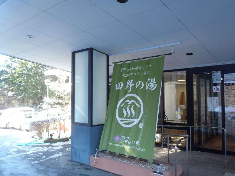 福祉センターにイイ湯あります!山梨・田野温泉は知られざる名湯