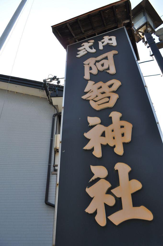 阿智神社にお参りを
