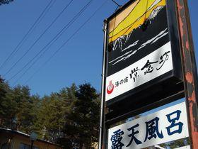 穂高神社とセットで行こう!長野県・穂高温泉「常念坊」|長野県|トラベルjp<たびねす>