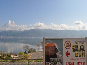 サービスエリアでひとっぷろ!長野・諏訪湖SA「ハイウェイ温泉」