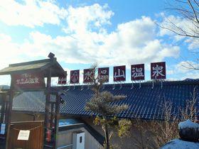 湯口や洞窟で光る水晶!魅惑の長野・水晶山温泉「満願成就の湯」|長野県|トラベルjp<たびねす>
