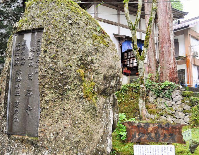 岩で知られる日石寺
