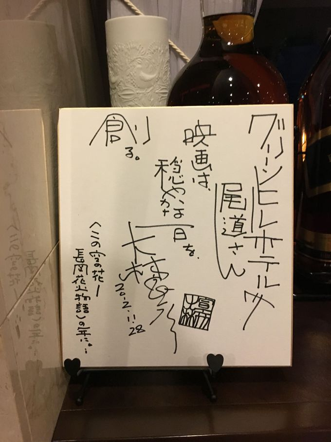 尾道出身の偉大な文化人、大林宣彦監督も宿泊したホテル!
