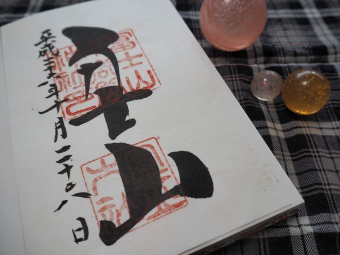「冨士山小御嶽神社」の御朱印