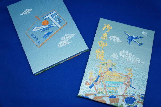 旅好き・飛行機好き必見!羽田神社の御朱印帳