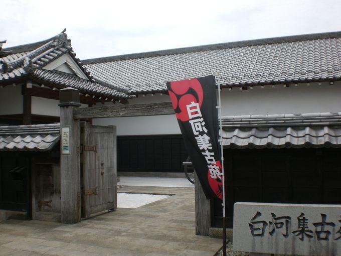 まずは白河集古苑で、藩とお城の歴史をチェック