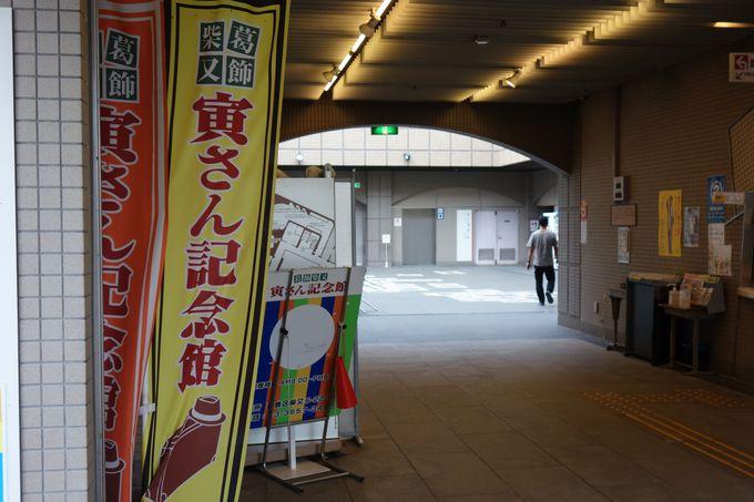 山本亭と寅さん記念館と山田洋次ミュージアムは御隣り同士