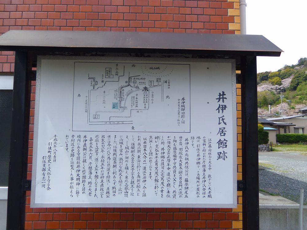 堀跡の一部が水路として残る「井伊氏居館跡」