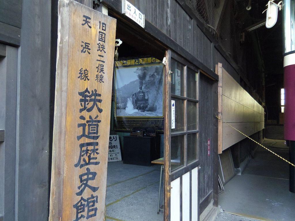 鉄道ファンでなくても楽しめる鉄道歴史館!
