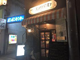 名古屋・桜山で昭和レトロな非日常体験を!ボンボンセンター「喫茶とバー エブリデイオフ」