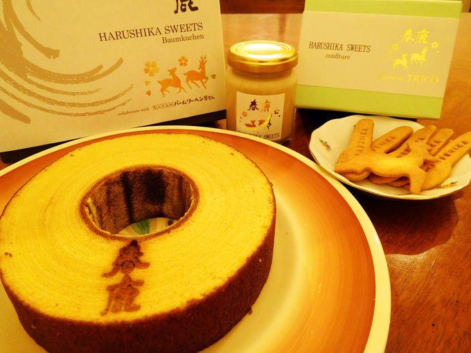 老舗こだわりの詰まった限定スイーツは、奈良土産にも日本土産にもおすすめの美味しさ