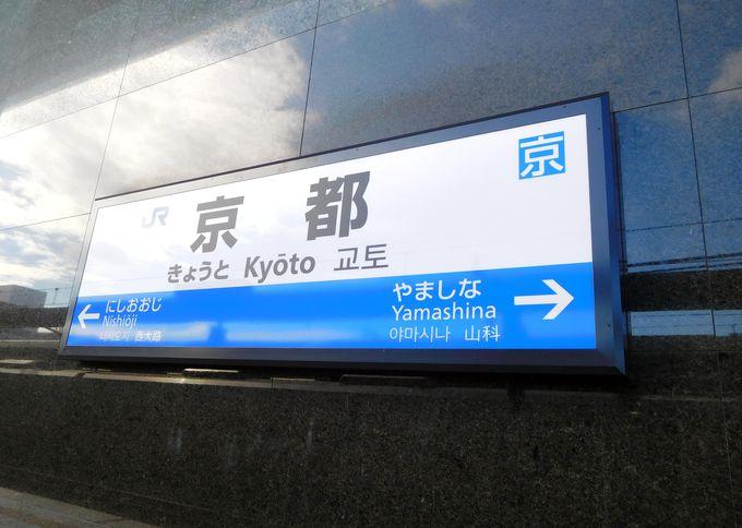 天下御免の大ターミナル駅・京都駅には意外な謎が…