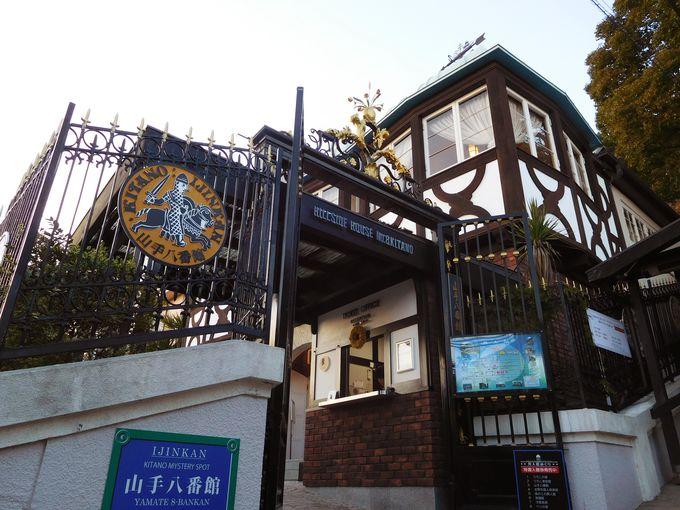 神戸を見下ろす坂の上。伝説の椅子のお邸は童話みたいにロマンティック!