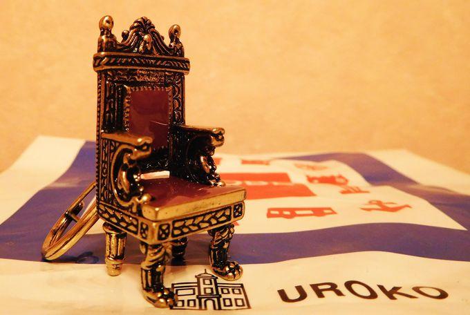 ちっちゃな椅子でも心強いかも。ミニチュア・キーホルダーが可愛い!