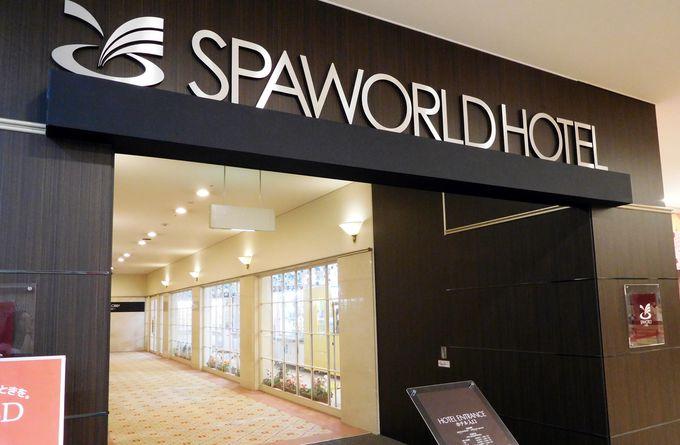 スパワールド無料!スパワールドによるリラックスし尽くすためのホテル