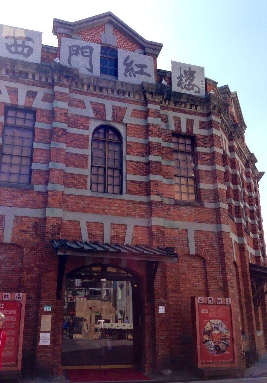 西門町のシンボル『西門紅楼』