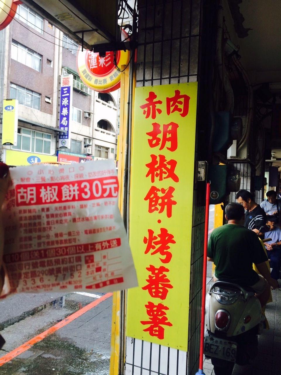 小腹が空いたら台湾フード・胡椒餅を食べてみよう