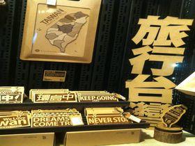 魅力たっぷり迪化街で「買う・祈る・食べる」2時間散策プラン|台湾|トラベルjp<たびねす>