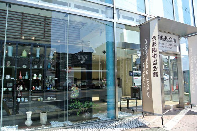 「京都陶磁器会館」でお気に入りの陶磁器を見つけよう