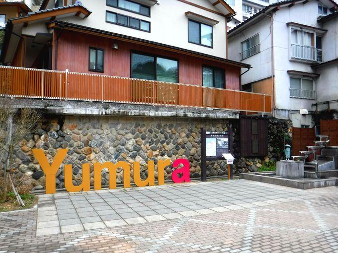 湯村温泉の撮影スポット